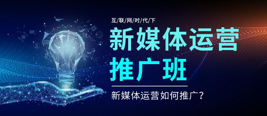 广州新媒体运营推广培训班 - 美迪教育