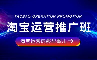 广州淘宝运营推广培训班