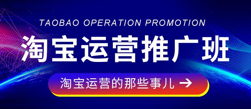 广州淘宝运营推广培训班 - 美迪教育