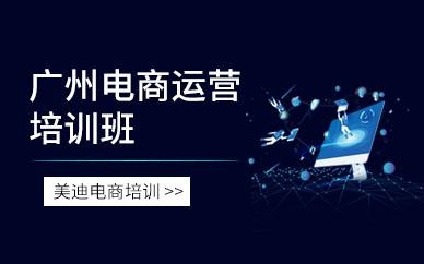 广州美迪电商运营培训班