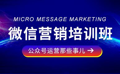 广州微信营销培训班