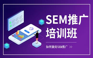 广州SEM推广培训班