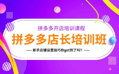 深圳拼多多店长培训班