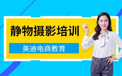 东莞商业产品静物摄影培训班