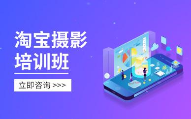 深圳淘宝摄影培训班