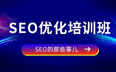 佛山SEO核心关键词优化培训班