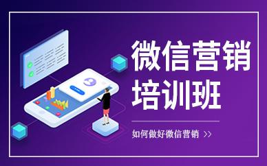 佛山微信公众号营销策划培训班