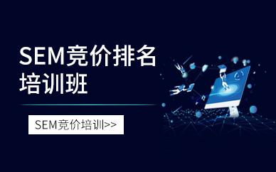 佛山SEM竞价排名推广培训