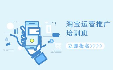 佛山淘宝网店运营推广培训班