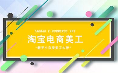 深圳淘宝电商美工学习培训班