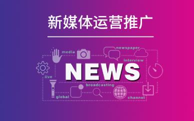 东莞新媒体运营推广班