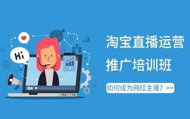 深圳淘宝直播运营推广培训班