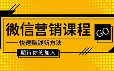 深圳微信营销推广课程培训班