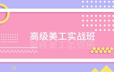 广州淘宝高级美工实战培训班