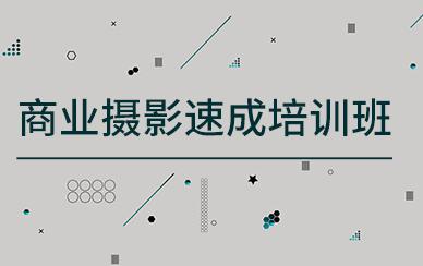 广州商业人像摄影速成培训班