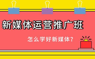 广州新媒体运营推广学习培训班