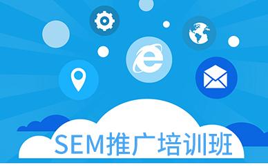 深圳SEM关键词竞价排名推广培训班