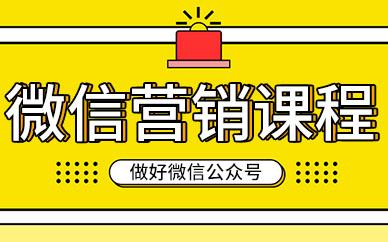 广州微信公众号营销课程培训班