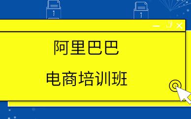东莞阿里巴巴电商运营推广培训班