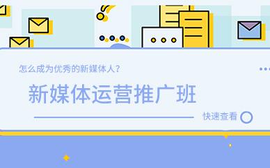 佛山新媒体运营推广培训班