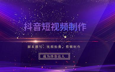 深圳抖音短视频拍摄制作培训班
