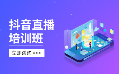 广州抖音直播学习培训班
