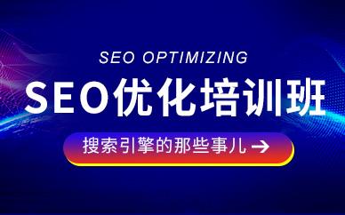 广州SEO网站优化推广培训班