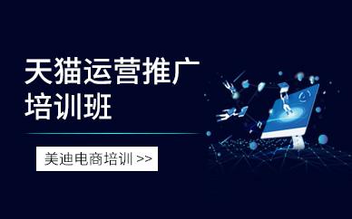深圳天猫店铺运营推广培训班