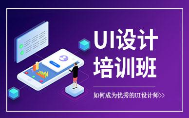 广州电商UI界面设计学习培训班