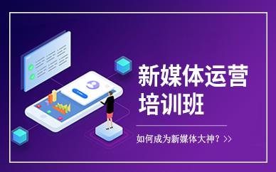 深圳新媒体运营推广学习班培训