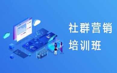 佛山微信营销推广课程培训班