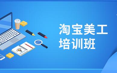 深圳淘宝电商高级美工学习培训班