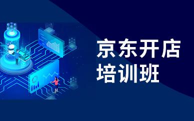 广州京东电商店铺运营培训班