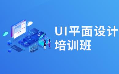 佛山电商UI界面设计学习培训班