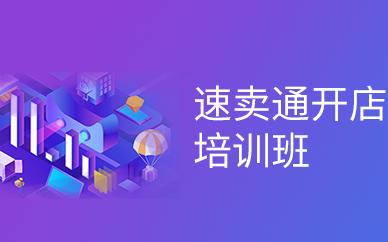 佛山速卖通跨境电商店铺运营推广培训班
