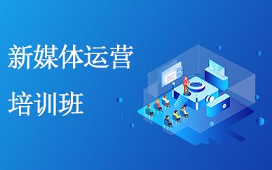 东莞新媒体运营推广学习培训班