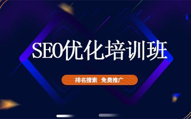 佛山SEO网站优化推广学习培训班
