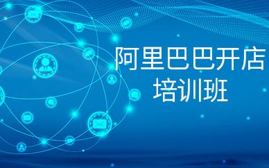 深圳阿里巴巴电商运营推广培训班