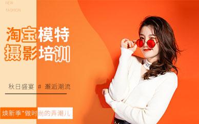 广州淘宝服装平面模特摄影培训班