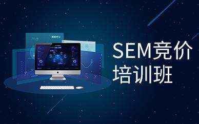 广州SEM关键词竞价排名推广培训班