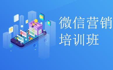深圳微信营销推广课程学习培训班