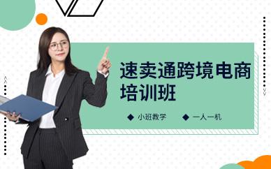 佛山速卖通跨境店铺运营推广培训班