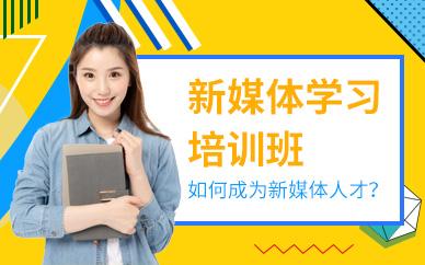 广州新媒体运营推广专业培训班
