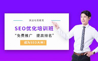 深圳SEO网站优化推广学习培训班