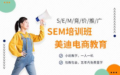 佛山SEM关键词竞价排名推广学习培训班