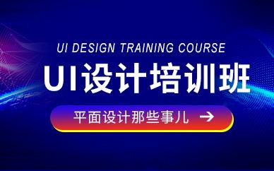 东莞电商UI界面设计学习培训班