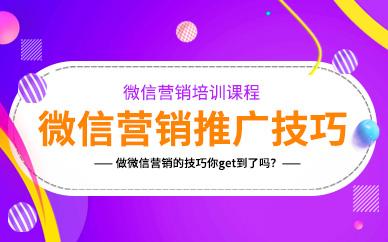 东莞微信营销推广课程培训班