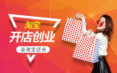 东莞淘宝开店创业课程学习培训班