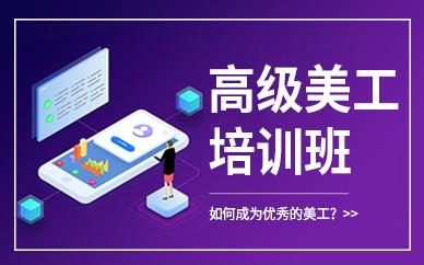 广州淘宝电商高级美工专业培训班