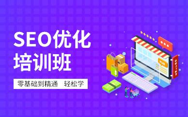深圳SEO网站优化推广课程学习培训班